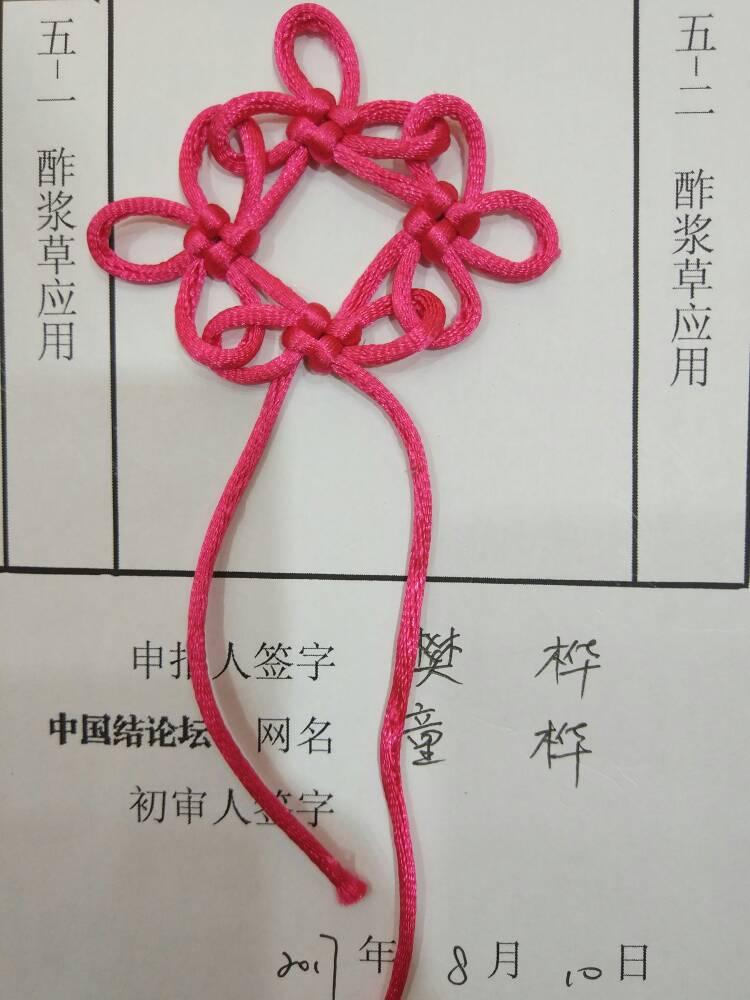 中国结论坛   中国绳结艺术分级达标审核 172549f6gs6bd676suebm9