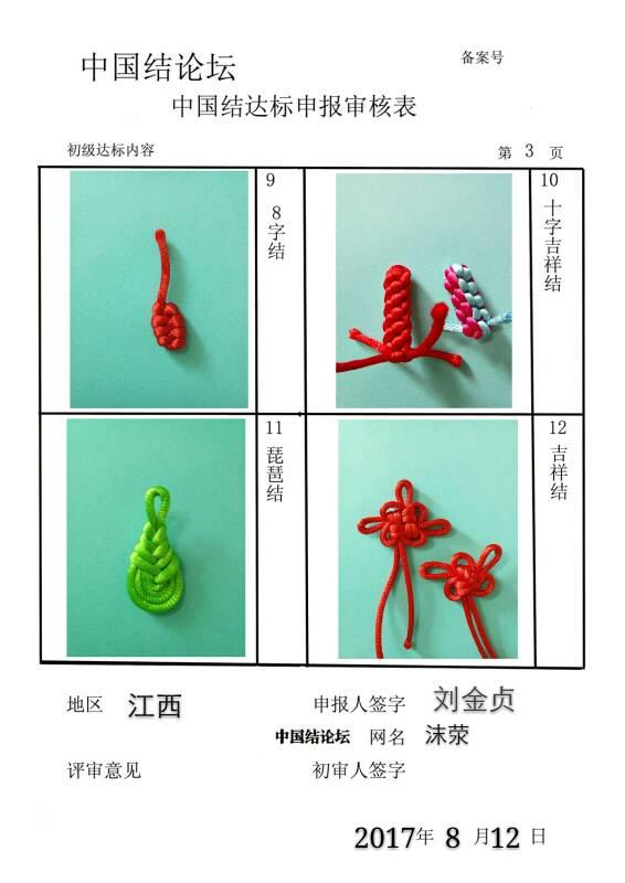 中国结论坛 初级达标申请――金贞菇  中国绳结艺术分级达标审核 231058cfqnpefs7ksne73f