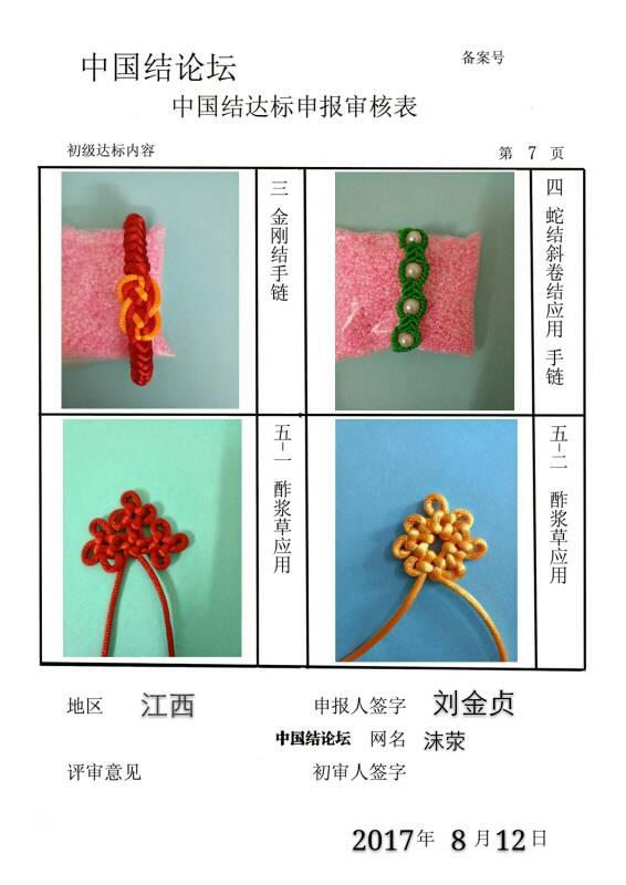 中国结论坛 初级达标申请――金贞菇  中国绳结艺术分级达标审核 231101emzc99rm5cc48c9z