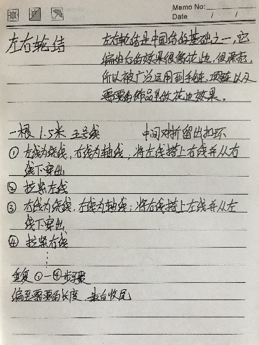 中国结论坛 左右轮结  基本结-新手入门必看 073657mek5ekbk0cckiiii