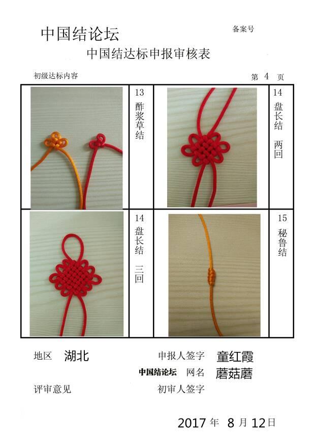 中国结论坛 蘑菇蘑——初级达标审核稿件  中国绳结艺术分级达标审核 185408atsut881wf310zxd