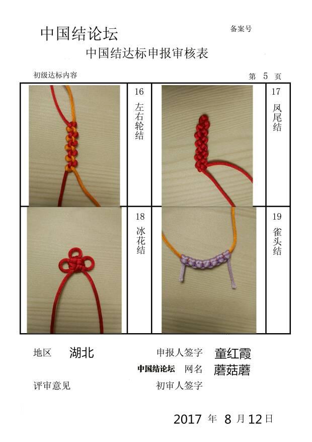 中国结论坛 蘑菇蘑——初级达标审核稿件  中国绳结艺术分级达标审核 185409htsd91idhpcqrivr