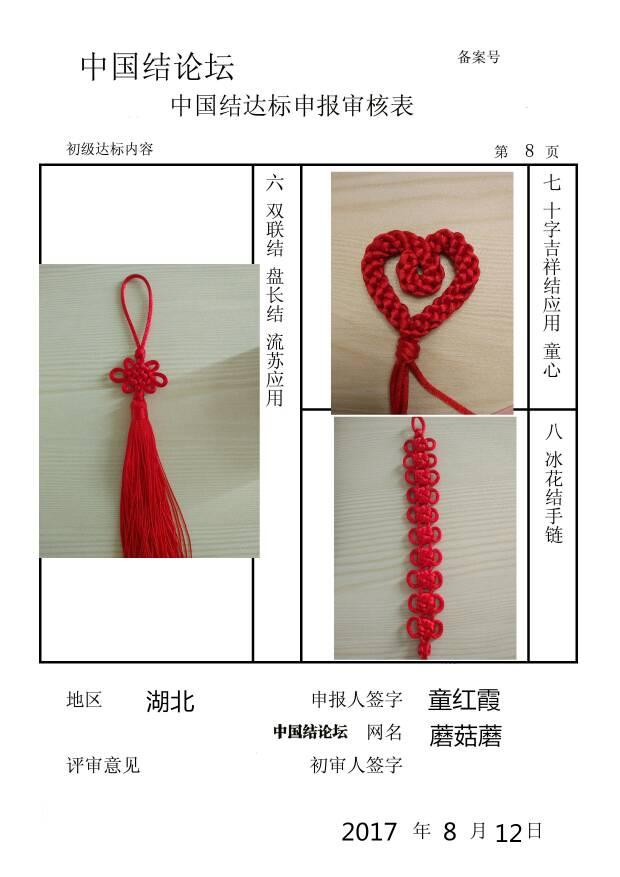 中国结论坛 蘑菇蘑——初级达标审核稿件  中国绳结艺术分级达标审核 185411zsuknzlzsk55sbjs