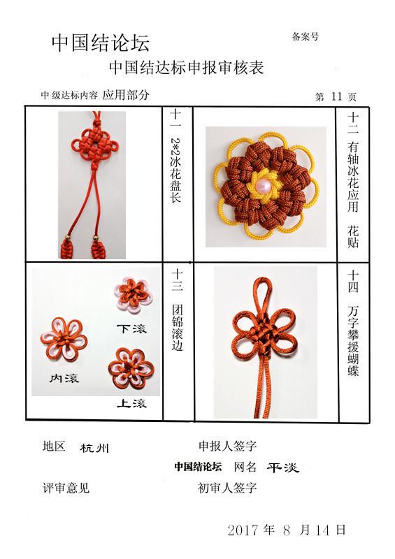 中国结论坛 平淡——中级达标申请稿件  中国绳结艺术分级达标审核 130418h73bbkokhk9vzf5c