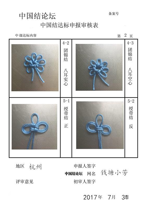 中国结论坛 钱塘小芳的中级稿件申请  中国绳结艺术分级达标审核 144522ongnusr6i96gi88r