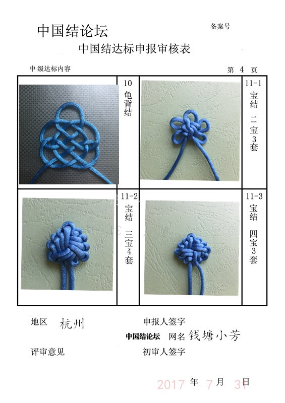中国结论坛 钱塘小芳的中级稿件申请  中国绳结艺术分级达标审核 144522w3bl9us9hb22z1c1