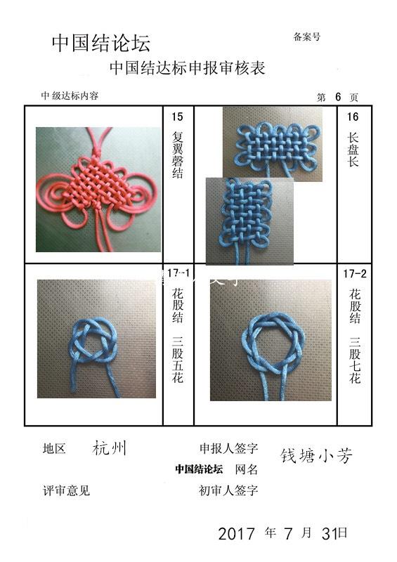中国结论坛 钱塘小芳的中级稿件申请  中国绳结艺术分级达标审核 144523cll7cletalc7ekmw