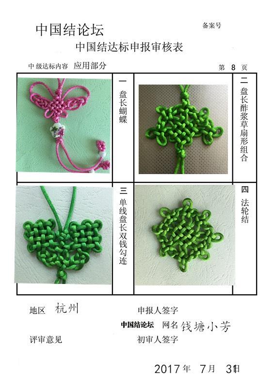 中国结论坛 钱塘小芳的中级稿件申请  中国绳结艺术分级达标审核 144523ov4sk69em79y1n7z