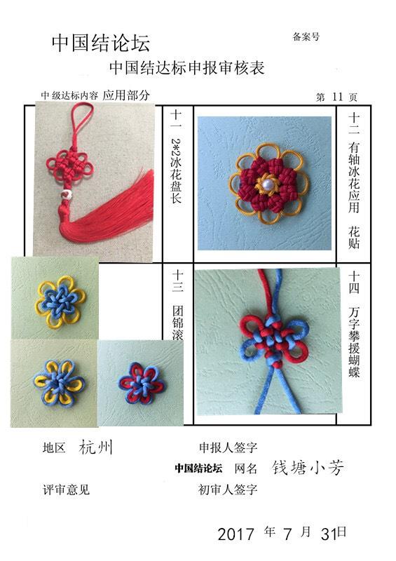 中国结论坛   中国绳结艺术分级达标审核 144701xb1fg2f52a2hlx1g