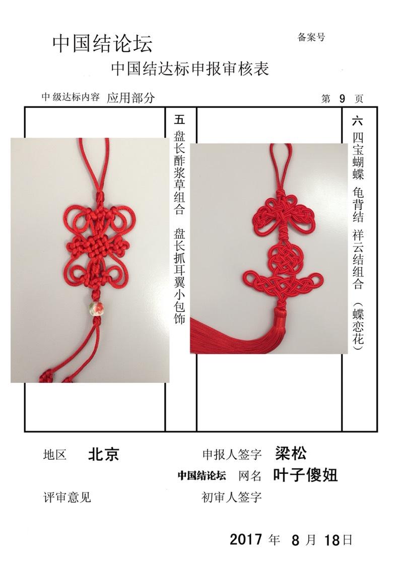 中国结论坛   中国绳结艺术分级达标审核 223552qr4mqehreeneb344