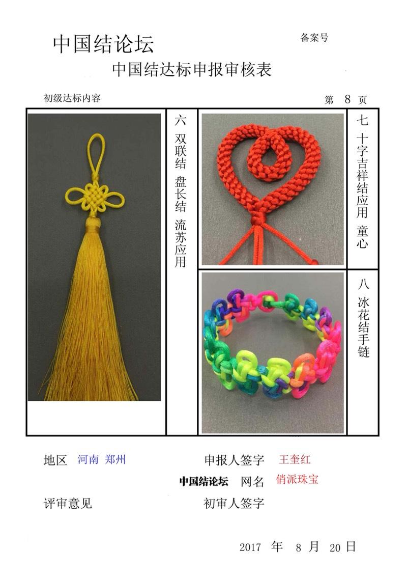 中国结论坛 俏派银初级达标审核稿  中国绳结艺术分级达标审核 235150osygs94se4u2s42g