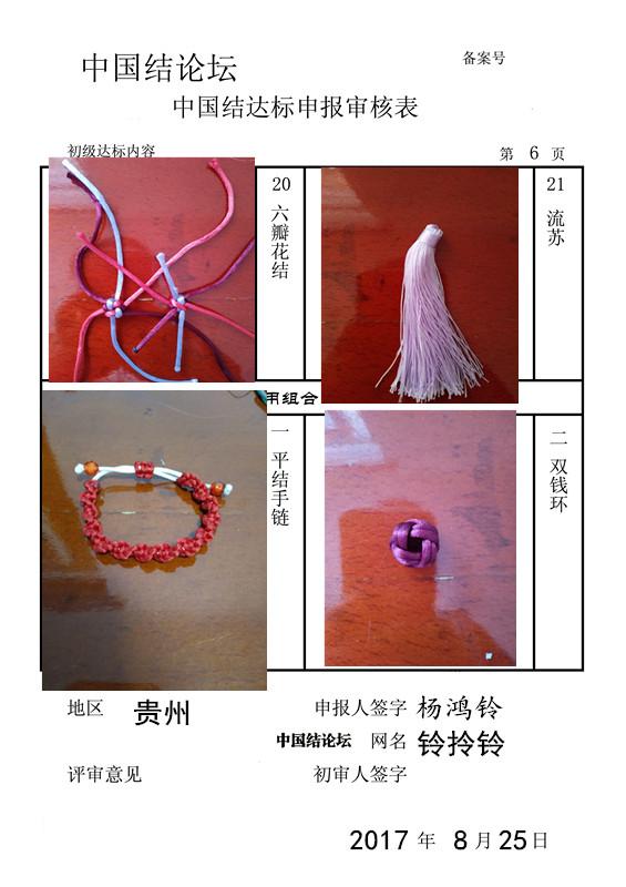 中国结论坛 铃拎铃—初级达标申请稿件  中国绳结艺术分级达标审核 103538s14oriewimde0pee