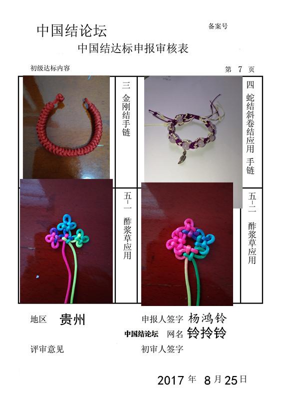 中国结论坛 铃拎铃—初级达标申请稿件  中国绳结艺术分级达标审核 103539fe1ebookb41offbu