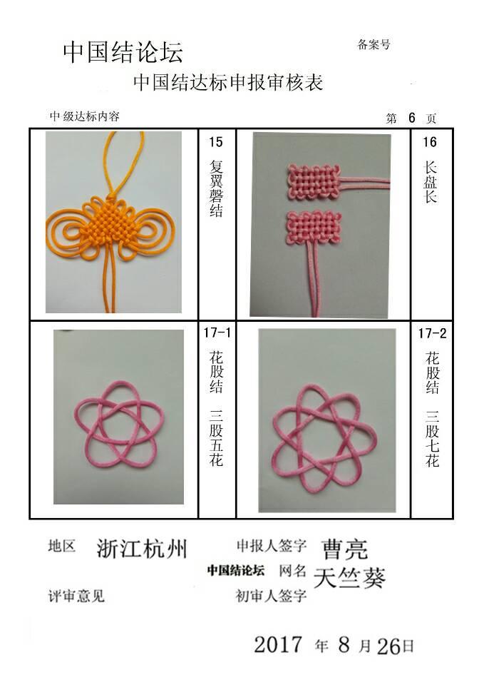 中国结论坛 天竺葵的中级达标审核  中国绳结艺术分级达标审核 120901axcd4tnf5h8z7tj8