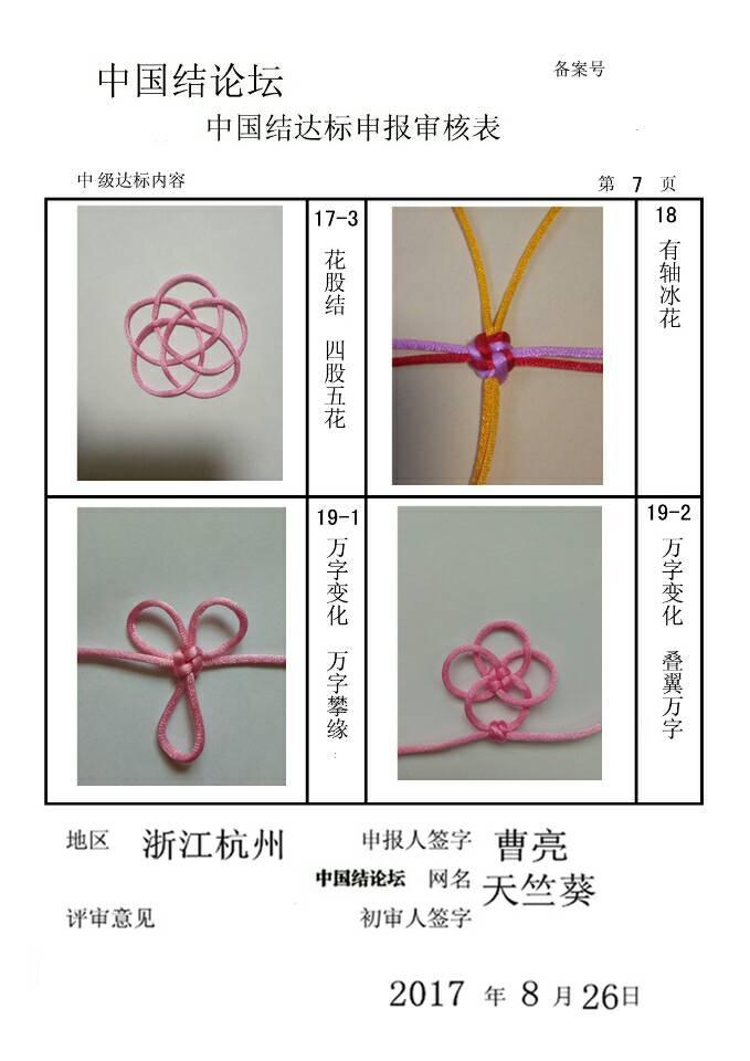 中国结论坛 天竺葵的中级达标审核  中国绳结艺术分级达标审核 120901hfe3d1k3p31ue14y