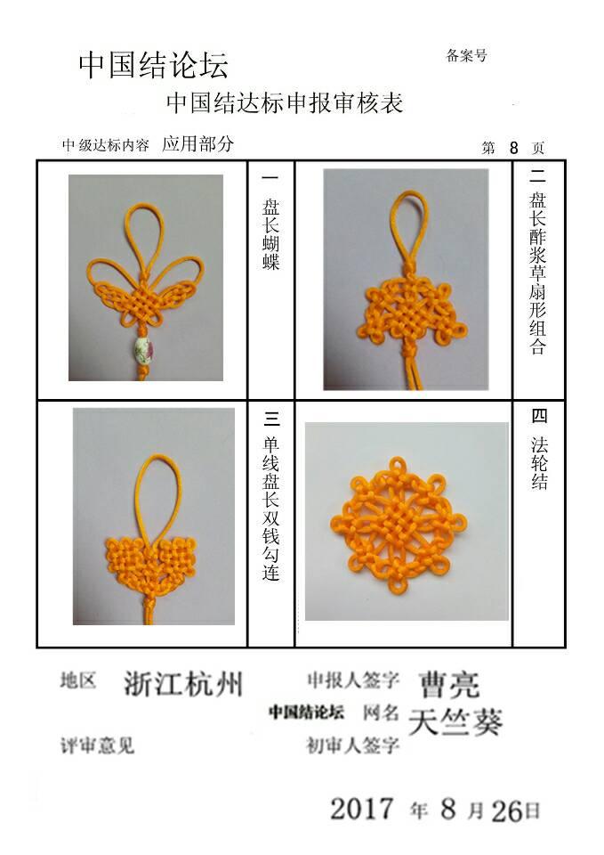 中国结论坛 天竺葵的中级达标审核  中国绳结艺术分级达标审核 120902s9owy6a4nenzc7pg