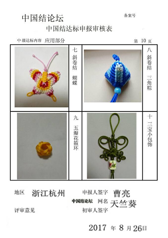 中国结论坛 天竺葵的中级达标审核  中国绳结艺术分级达标审核 120903jbtictau914n5tzt