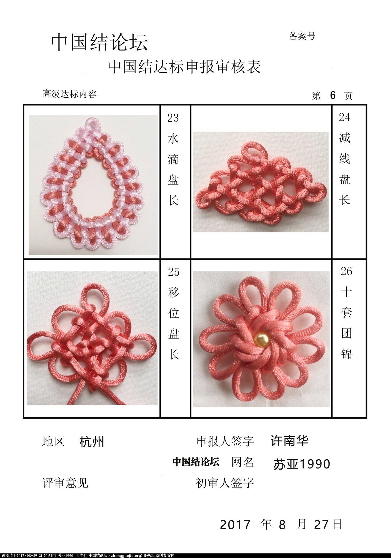中国结论坛   中国绳结艺术分级达标审核 210746t4a4xn848940h2mj