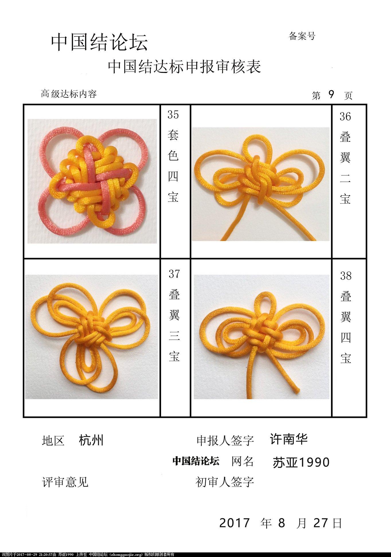 中国结论坛   中国绳结艺术分级达标审核 211433axnecxchfhqdllzh