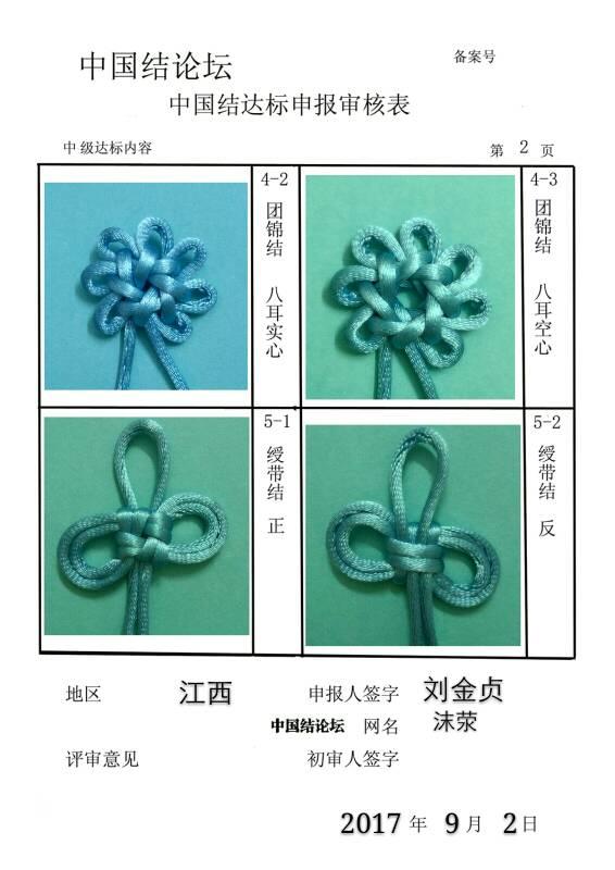 中国结论坛 沫荥―中级申请稿件  中国绳结艺术分级达标审核 151037vbaxl5h2dyz14y29