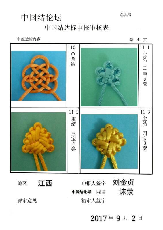 中国结论坛 沫荥―中级申请稿件  中国绳结艺术分级达标审核 151039s6luss8cf0fn7bkm