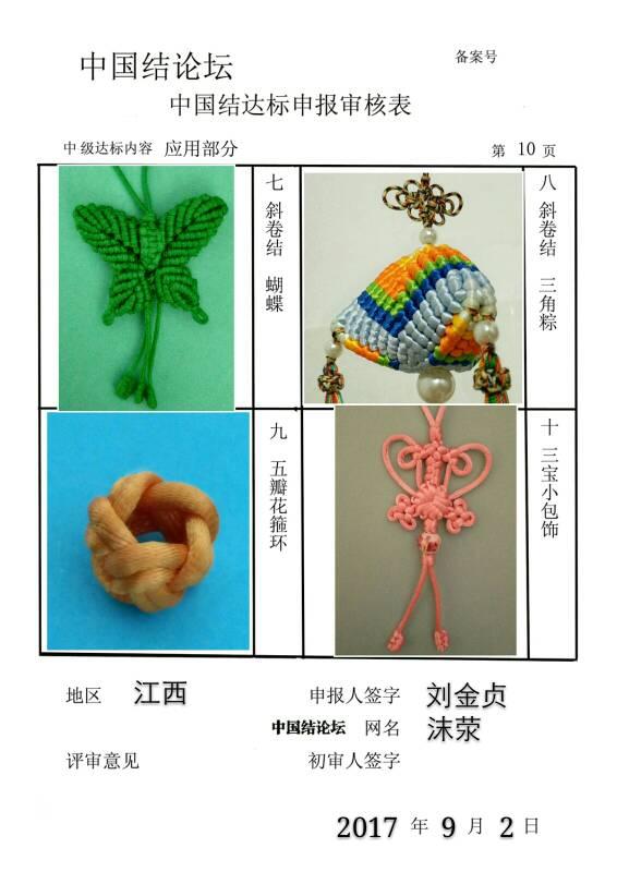 中国结论坛 沫荥―中级申请稿件  中国绳结艺术分级达标审核 151044mz8zdjzcdjcc8ojx