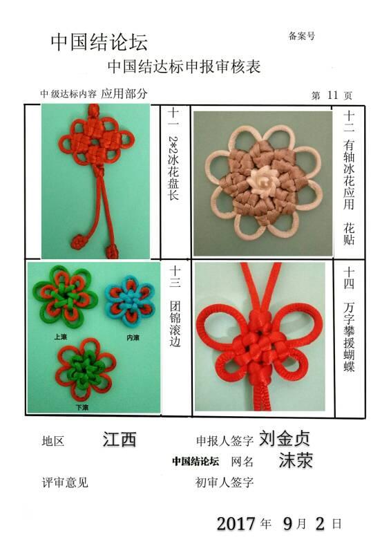 中国结论坛   中国绳结艺术分级达标审核 151103w1d1hiu1uvd3z36i