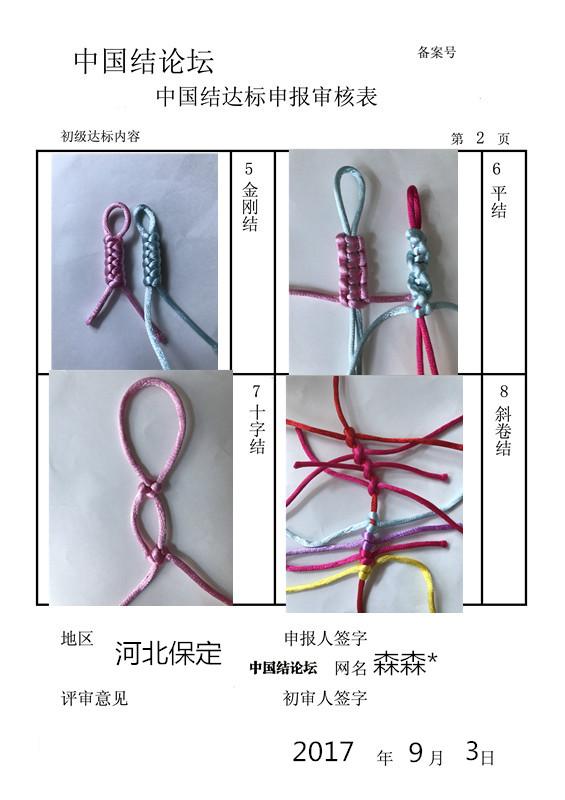 中国结论坛 森森*   初级达标考核  中国绳结艺术分级达标审核 185011p9tt3kltu2o1mo2u