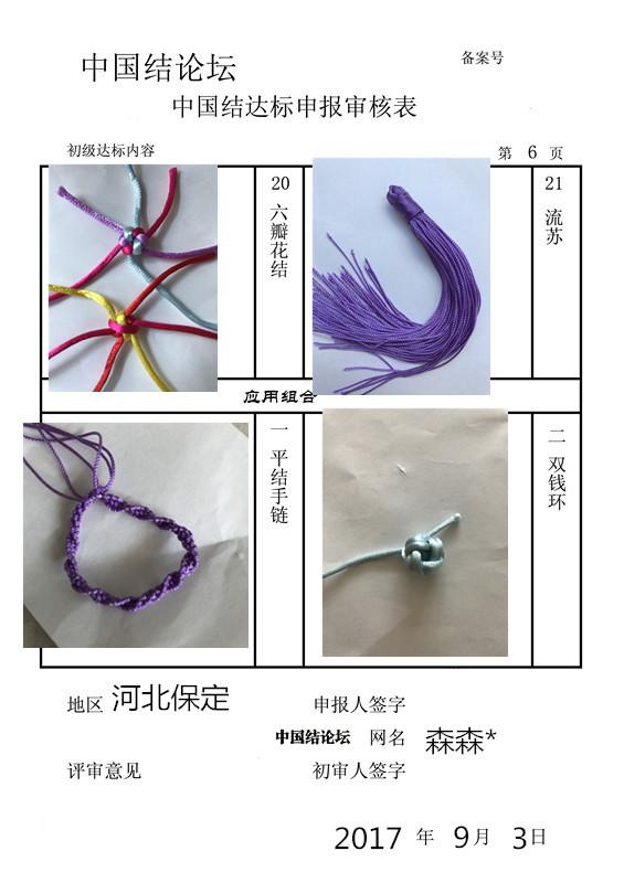 中国结论坛 森森*   初级达标考核  中国绳结艺术分级达标审核 185049vttxhzthxyhjt1j9