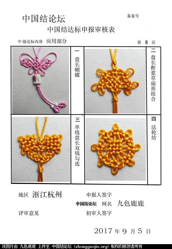 中国结论坛 九色鹿鹿-中级达标稿件  中国绳结艺术分级达标审核 163429oppq6vjo4rvcmm2q