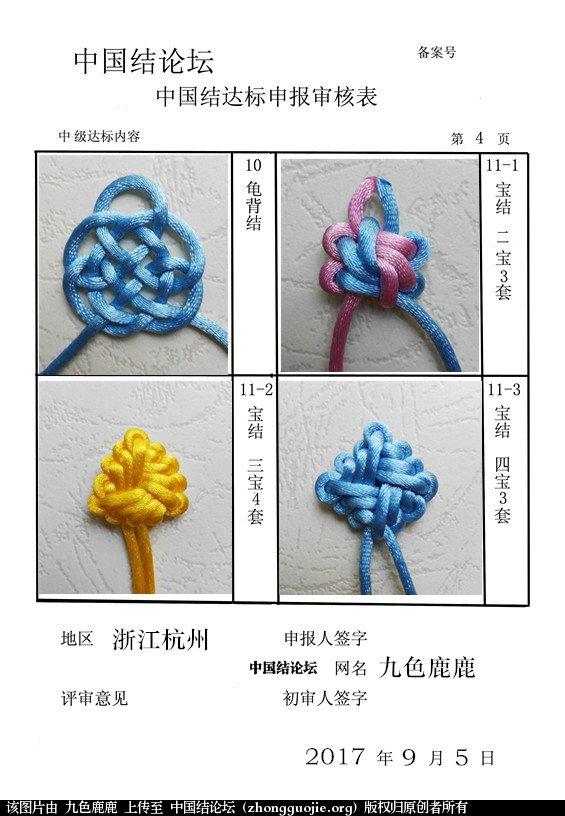 中国结论坛 九色鹿鹿-中级达标稿件  中国绳结艺术分级达标审核 163429t4e6wj4jll45c484