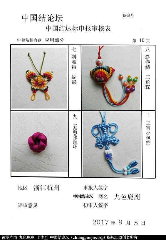 中国结论坛 九色鹿鹿-中级达标稿件  中国绳结艺术分级达标审核 163429vtbi7sbtg8ebisbn