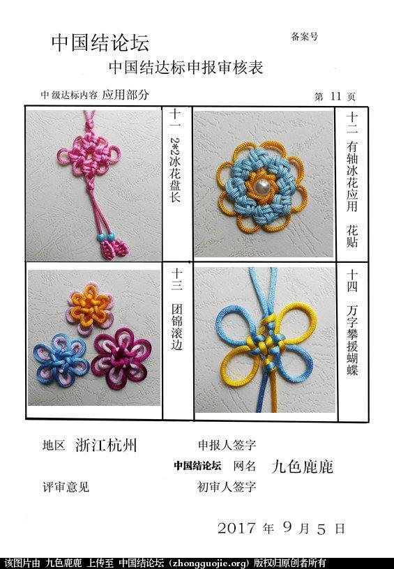 中国结论坛 九色鹿鹿-中级达标稿件  中国绳结艺术分级达标审核 163430zk80xsd7fy4xkd8g