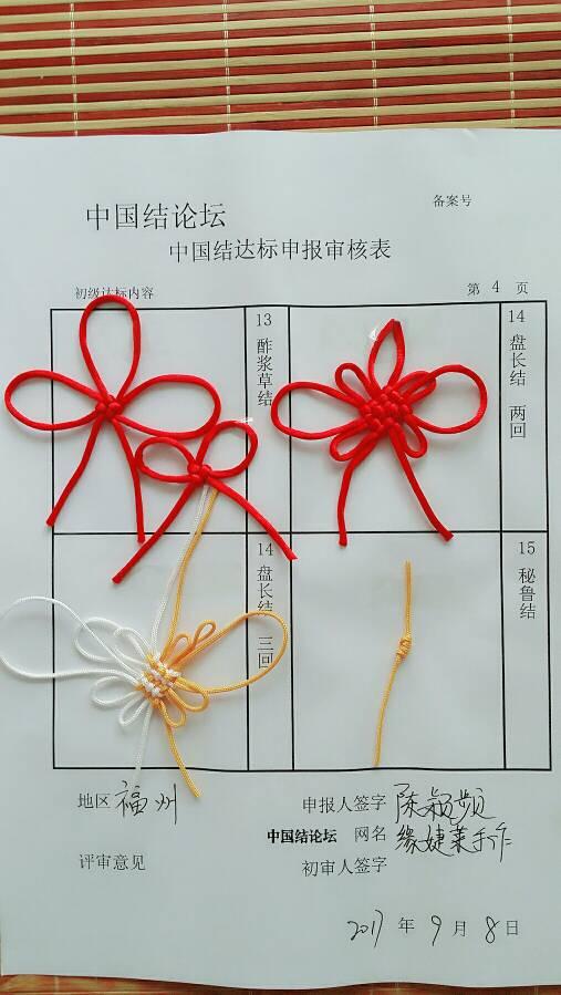 中国结论坛 缘婕莱手作------中国绳结艺术初级申请稿  中国绳结艺术分级达标审核 152639b1s5e7eso6eshks5