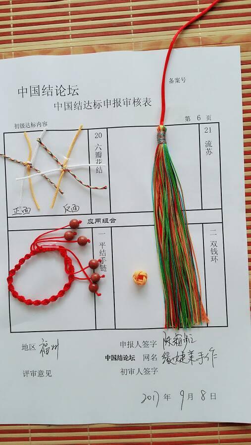 中国结论坛 缘婕莱手作------中国绳结艺术初级申请稿  中国绳结艺术分级达标审核 152640awoeueua1pozp1fw