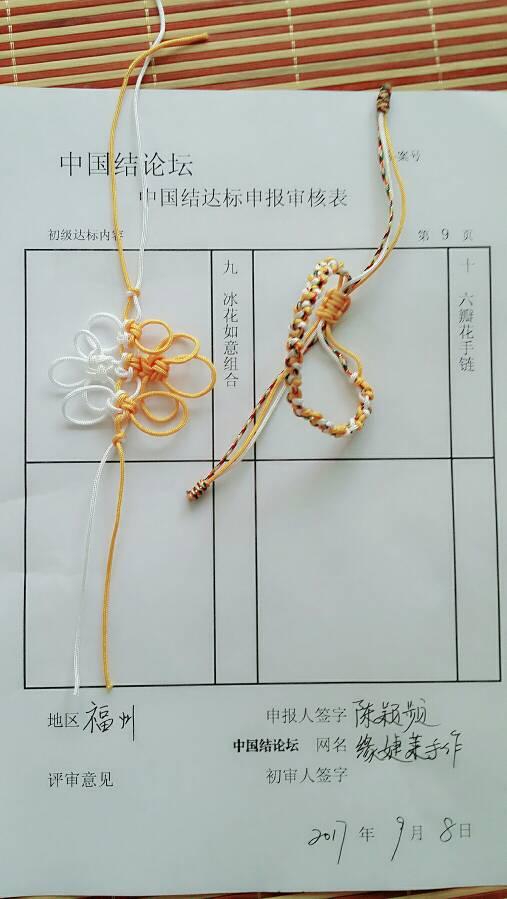 中国结论坛 缘婕莱手作------中国绳结艺术初级申请稿  中国绳结艺术分级达标审核 152643hkbb66bn1dnkacnc