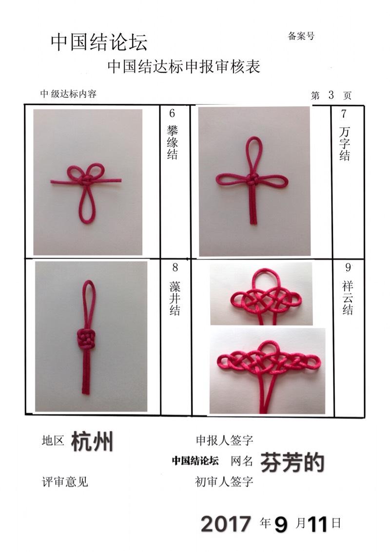 中国结论坛 芬芳的----中级达标申请稿件  中国绳结艺术分级达标审核 134517i8qc2ezhw8apbmlc