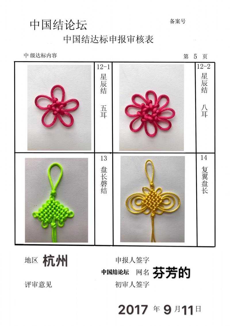 中国结论坛 芬芳的----中级达标申请稿件  中国绳结艺术分级达标审核 134518tffsr8euf7ss28p0