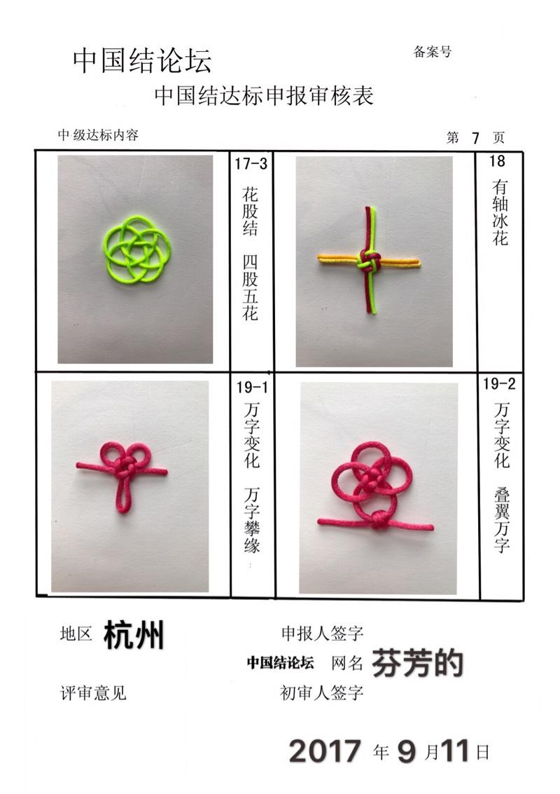 中国结论坛 芬芳的----中级达标申请稿件  中国绳结艺术分级达标审核 134519chekt4tc0e0jvemh
