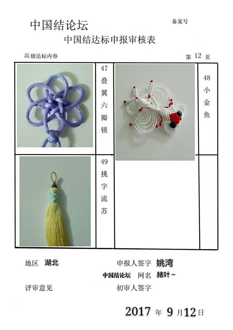 中国结论坛   中国绳结艺术分级达标审核 090358i1iyjqr3rm9gh151