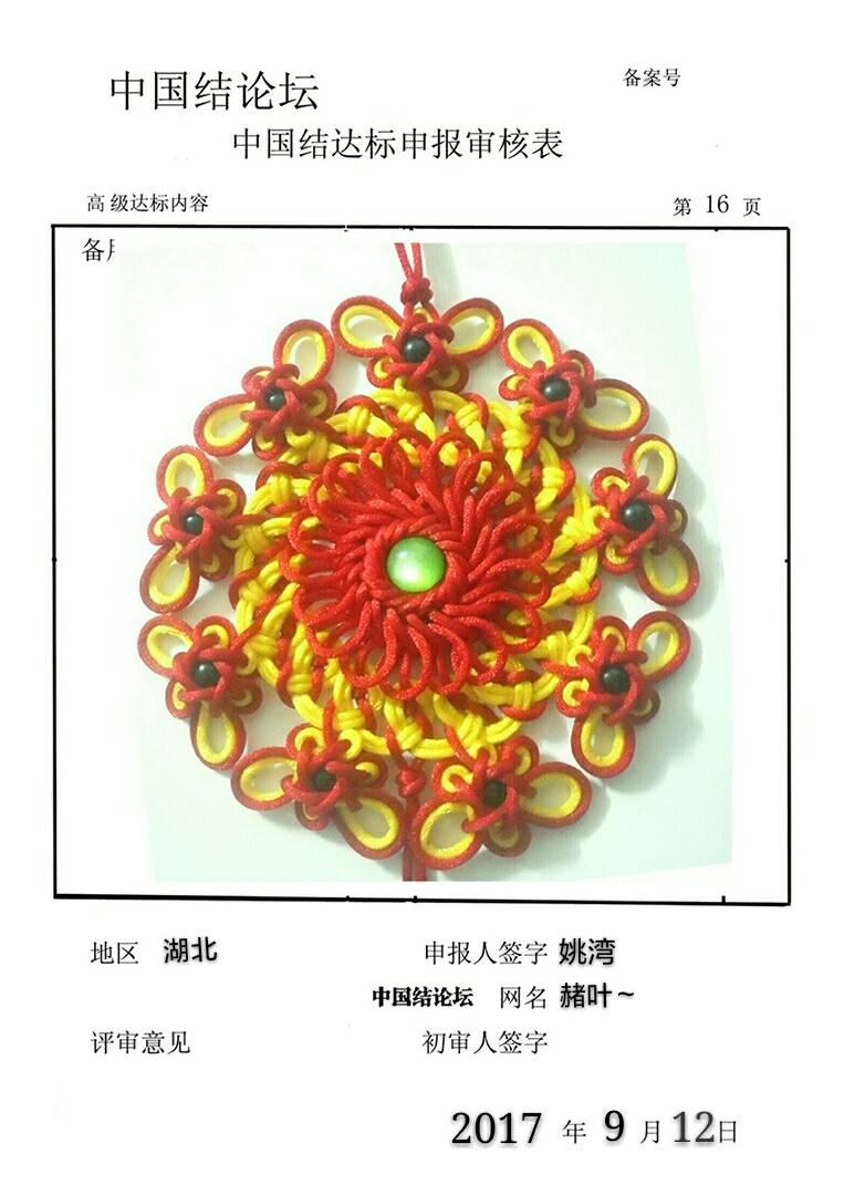 中国结论坛   中国绳结艺术分级达标审核 090511pdjob4qqlwqp61y5