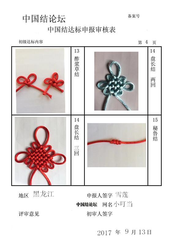 中国结论坛 小叮当初级申请稿  中国绳结艺术分级达标审核 144210pkiawqfc000q00mt