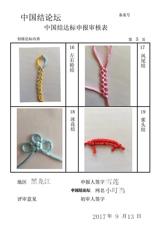 中国结论坛 小叮当初级申请稿  中国绳结艺术分级达标审核 144218kl19glldlprcgcgp