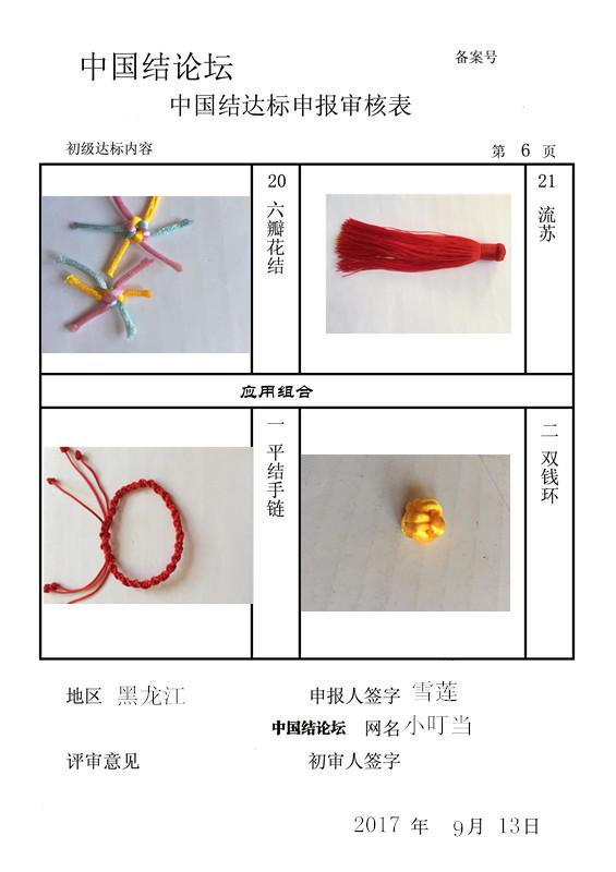 中国结论坛 小叮当初级申请稿  中国绳结艺术分级达标审核 144224n7l994sliq45sswl