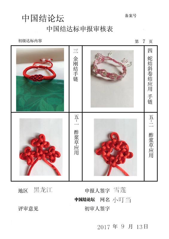 中国结论坛 小叮当初级申请稿  中国绳结艺术分级达标审核 144229izejw3smtekzwsro