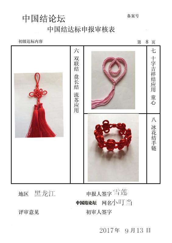中国结论坛 小叮当初级申请稿  中国绳结艺术分级达标审核 144234cyb93qbnfqxz318t