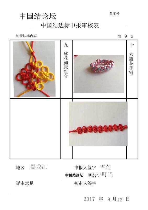 中国结论坛 小叮当初级申请稿  中国绳结艺术分级达标审核 144240x4rrt0ntw9kb9xdk