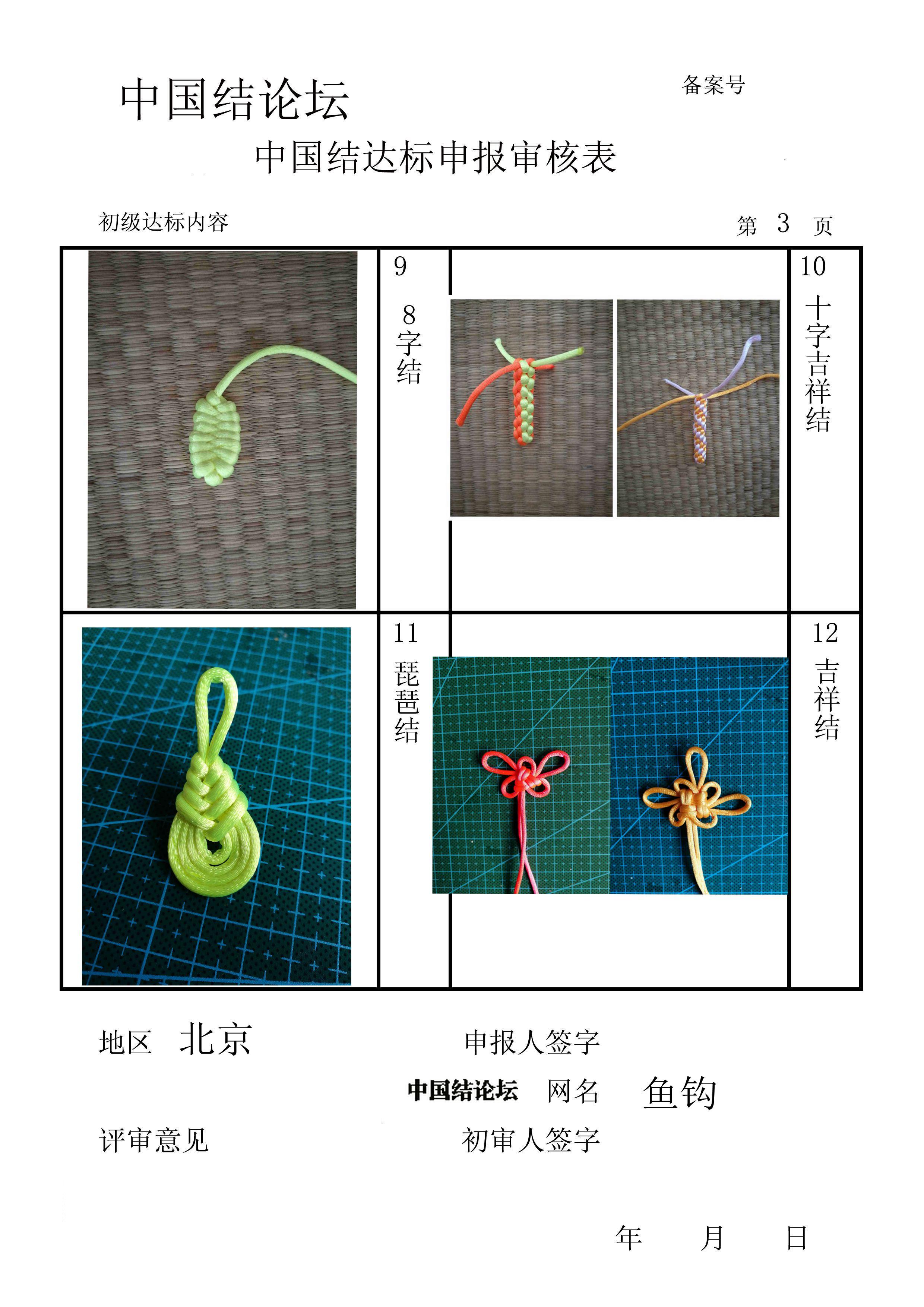 中国结论坛 鱼钩-初级达标申请稿件  中国绳结艺术分级达标审核 152315lrdd1w0zwirio0w4