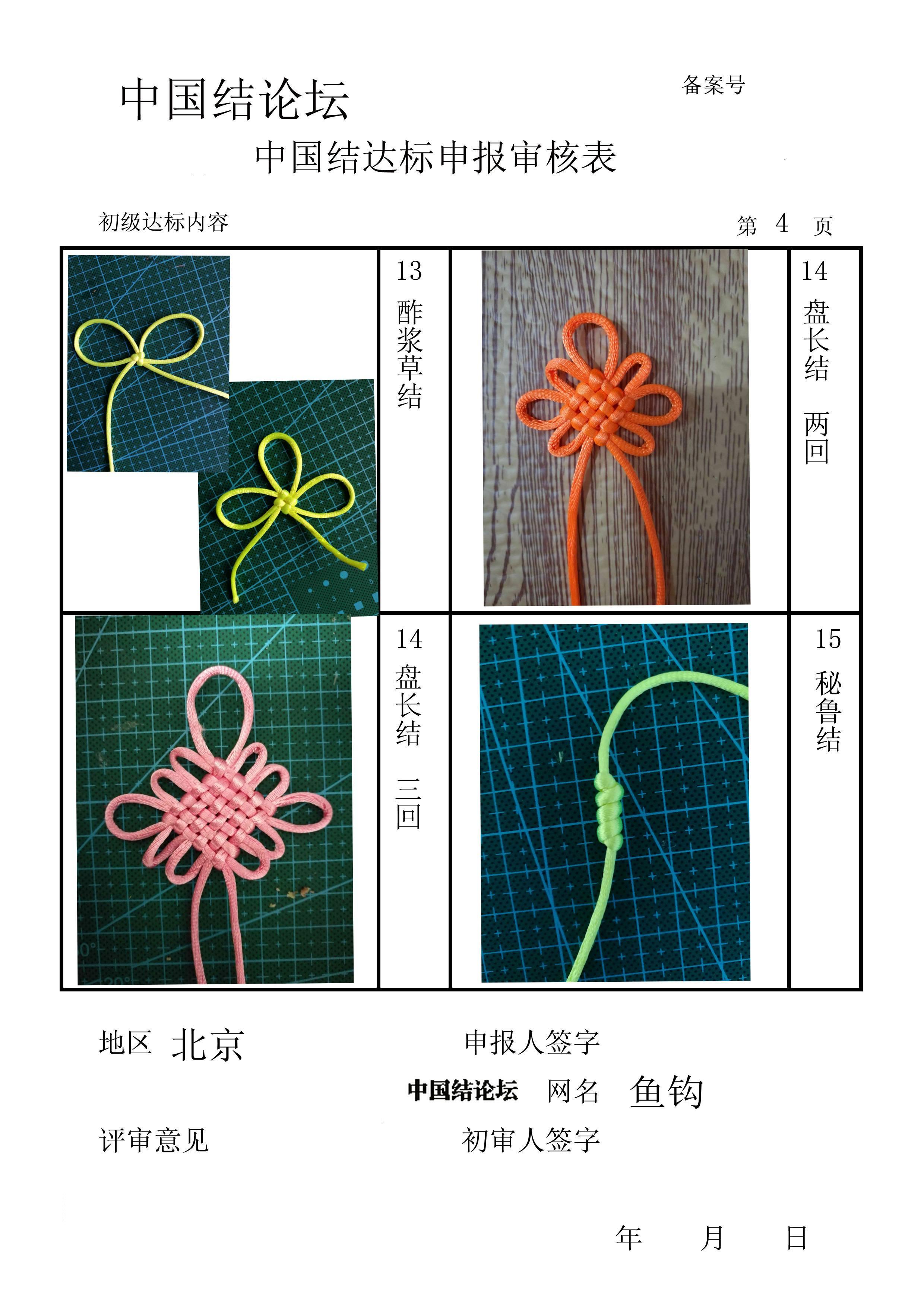 中国结论坛 鱼钩-初级达标申请稿件  中国绳结艺术分级达标审核 152318q24hbx4g80mf0zoh