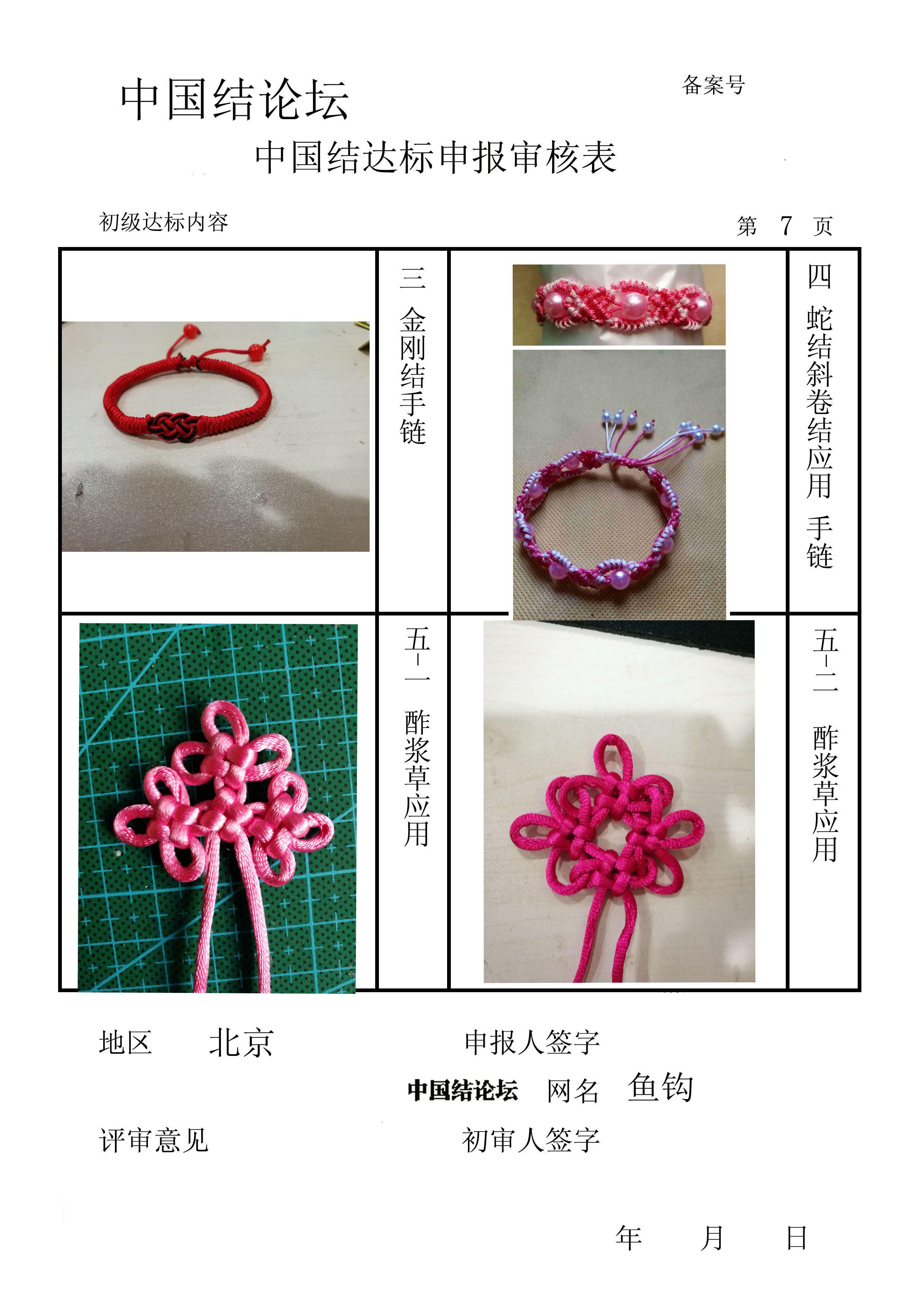 中国结论坛 鱼钩-初级达标申请稿件  中国绳结艺术分级达标审核 152325f9w5hzv5ewlvvxgh